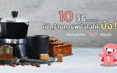 10 วิธี เปิดร้านกาแฟยังไงให้ปัง! ดังตลอดปีขายดีตลอดไป