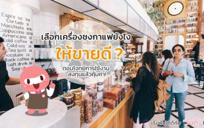เลือกเครื่องชงกาแฟยังไงให้ขายดี ตอบโจทย์การใช้งาน ลงทุนแล้วคุ้มค่า!