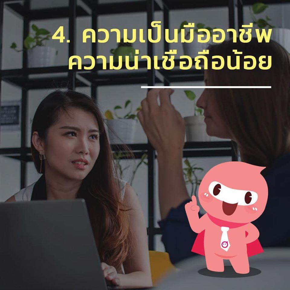 10 เหตุผล ที่ไม่ใช้ Line ในการคุยงาน