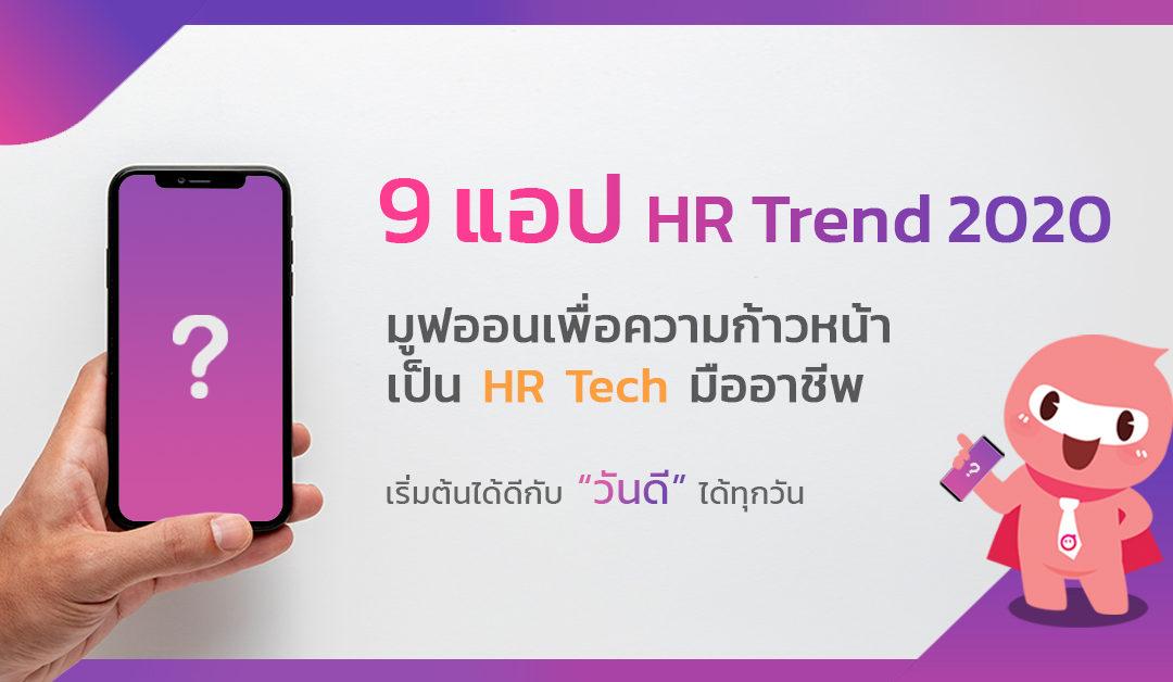 อัพเดท 9แอป HR Trend 2020 มูฟออนเพื่อความก้าวหน้าเป็น HR Tech มืออาชีพ