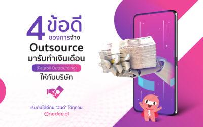 4 ข้อดีของการจ้าง Outsource มารับทำงานเดือน (Payroll Outsourcing) ให้กับบริษัท