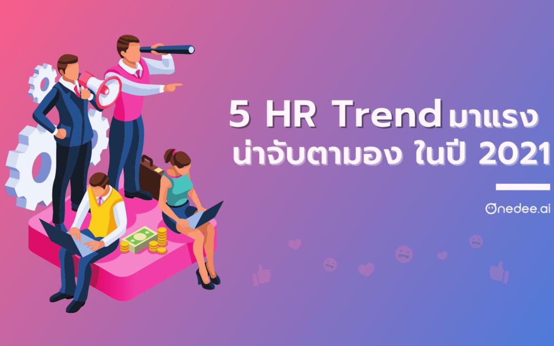 5 HR Trend มาแรง น่าจับตามองในปี 2021
