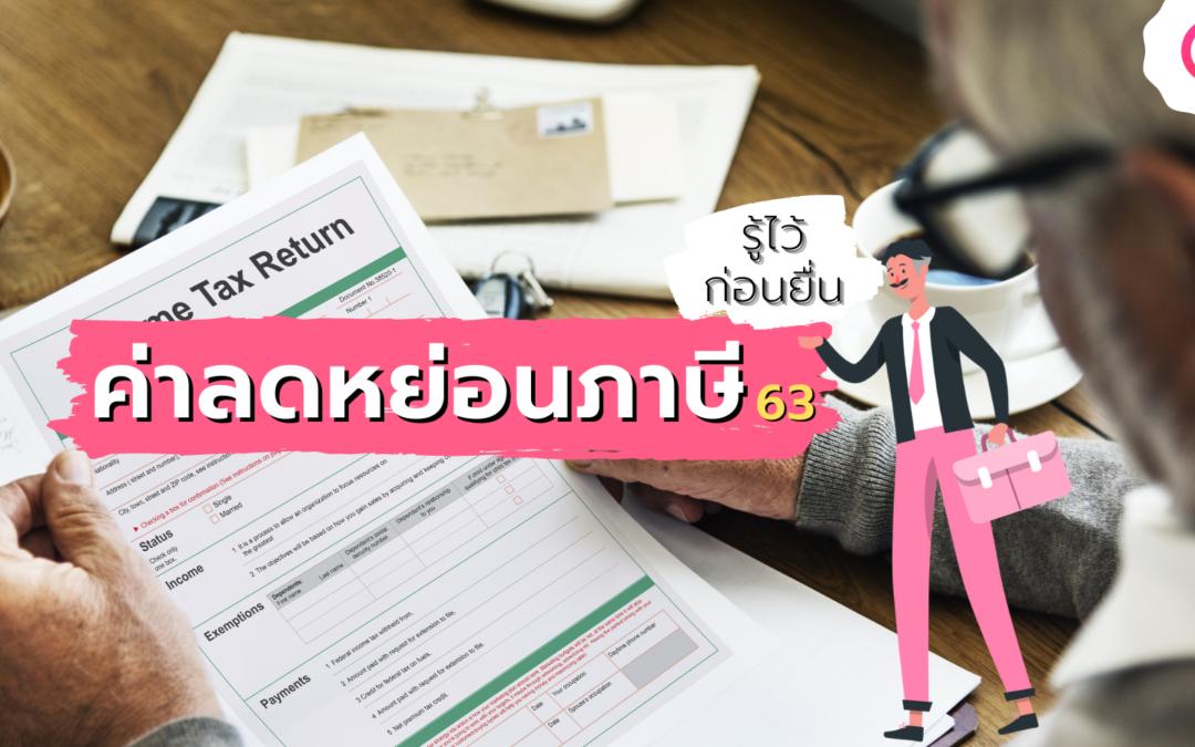 อัพเดท ค่าลดหย่อนภาษี 2563 เช็คให้ดีก่อนยื่น ฉบับมนุษย์เงินเดือน