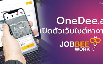 OneDee.ai เปิดตัวเว็บไซต์หางาน ประกาศงาน Jobbee.work ช่วย HR หาพนักงานได้ง่ายยิ่งขึ้น