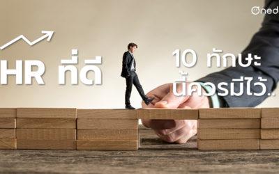 HR ที่ดี 10 ทักษะนี้ควรมี เพิ่มความน่าเชื่อถือให้กับตัวคุณ